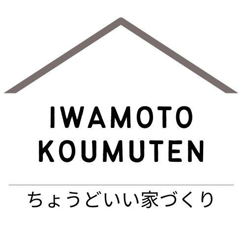 岩本工務店